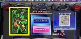 カードバトルパチスロ ガンダム クロスオーバーのメニュー画面のカード出現