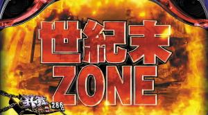 パチスロ北斗の拳 天昇の世紀末ZONE