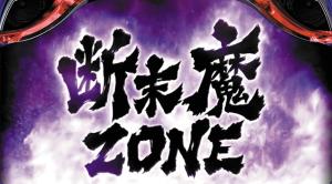 パチスロ北斗の拳 天昇の断末魔ZONE