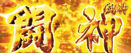 パチスロ北斗の拳 宿命の闘神