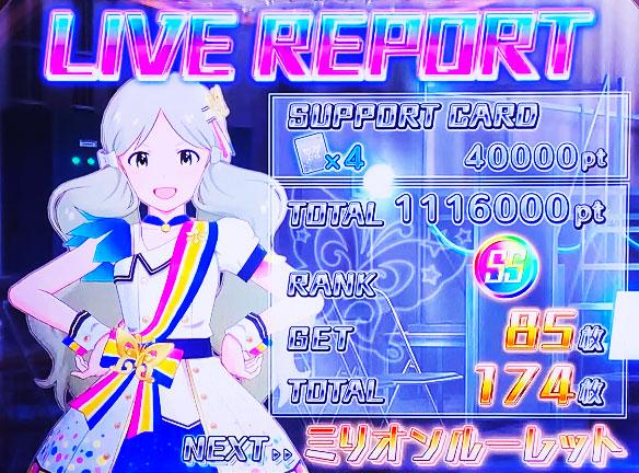 パチスロ アイドルマスター ミリオンライブ!のライブリザルト(ボーナス終了)ランクSSの画面