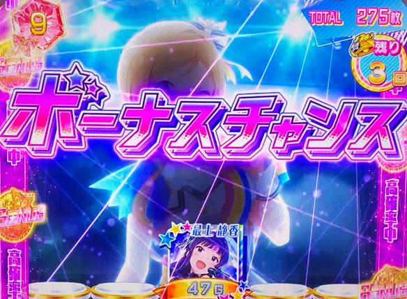 パチスロ アイドルマスター ミリオンライブ!のMBパターン③ボーナスチャンス