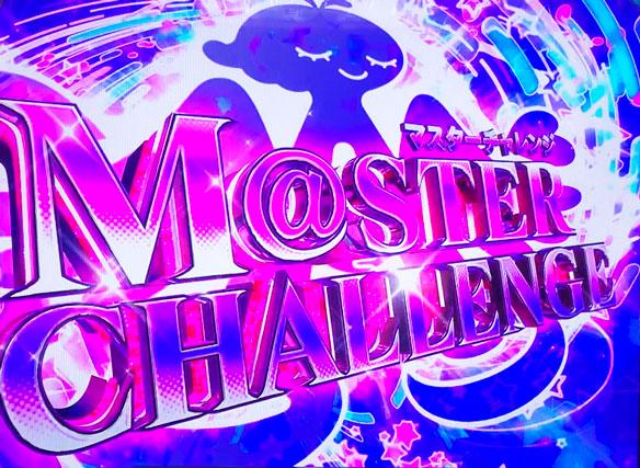 パチスロ アイドルマスター ミリオンライブ!の最上位CZ「マスターチャレンジ」突入画面