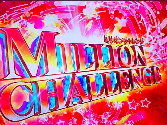 パチスロ アイドルマスター ミリオンライブ!の最上位CZ「ミリオンチャレンジ」突入画面