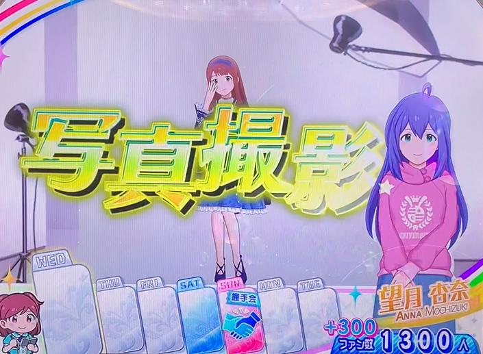 パチスロ アイドルマスター ミリオンライブ!の写真撮影の画面