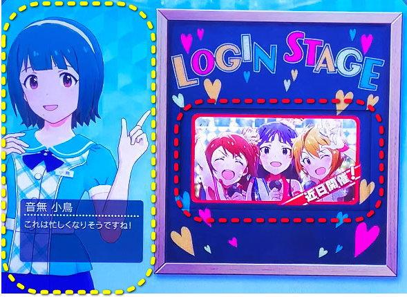 パチスロ アイドルマスター ミリオンライブ!のログインステージの説明画面