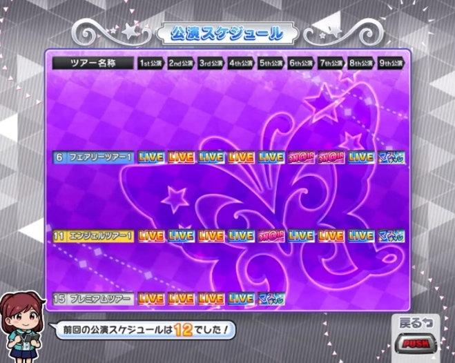 パチスロ アイドルマスター ミリオンライブ!のマスチャレ限定シナリオ