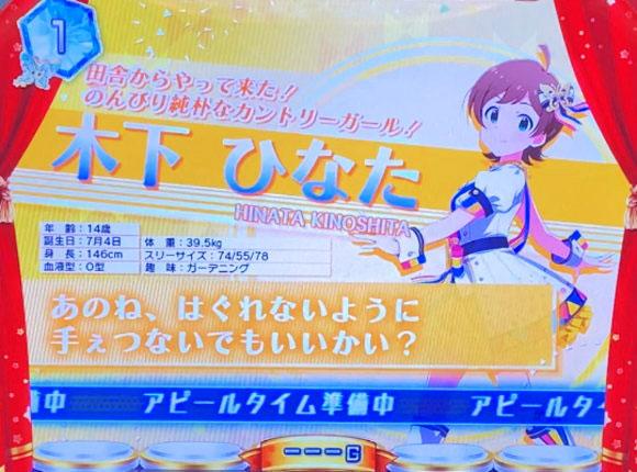 パチスロ アイドルマスター ミリオンライブ!のAT準備中画面