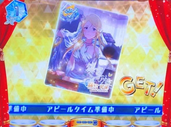 パチスロ アイドルマスター ミリオンライブ!のカード獲得画面