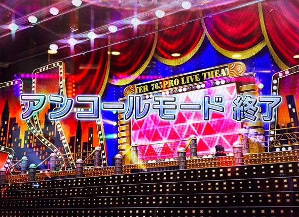 パチスロ アイドルマスター ミリオンライブ!の終了画面(ステージ背景)