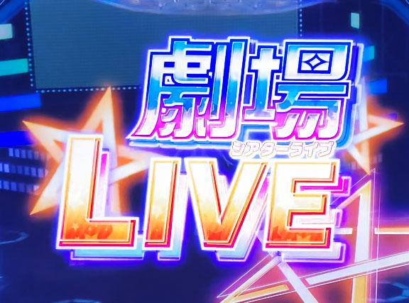 パチスロ アイドルマスター ミリオンライブ!のCZ「劇場ライブ」の画面