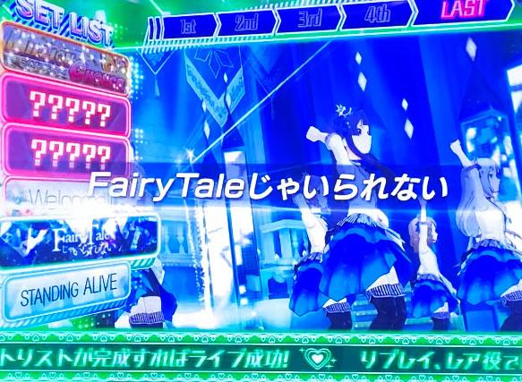 パチスロ アイドルマスター ミリオンライブ!の人気楽曲「フェアリーテイルじゃいられない」の選択画面