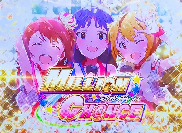 パチスロ アイドルマスター ミリオンライブ!のボーナス「ミリオンチャンス」の突入画面