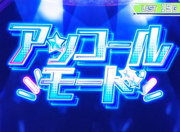 パチスロ アイドルマスター ミリオンライブ!のアンコールモード突入画面