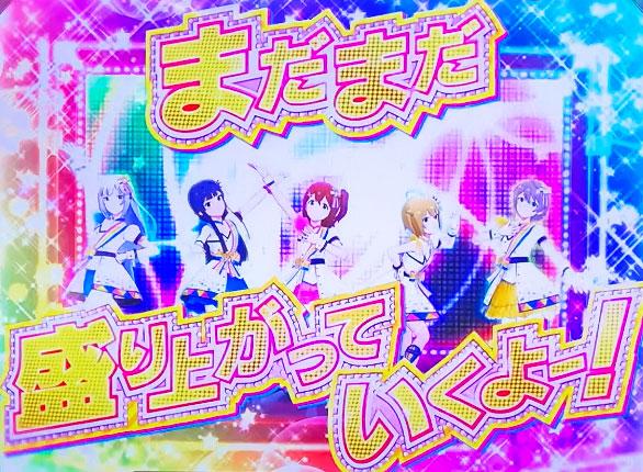 パチスロ アイドルマスター ミリオンライブ!のアンコール発生時の画面