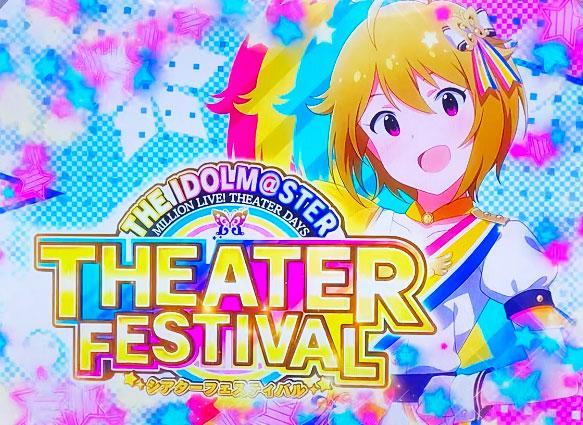 パチスロ アイドルマスター ミリオンライブ!のAT「シアターフェスティバル」の突入画面