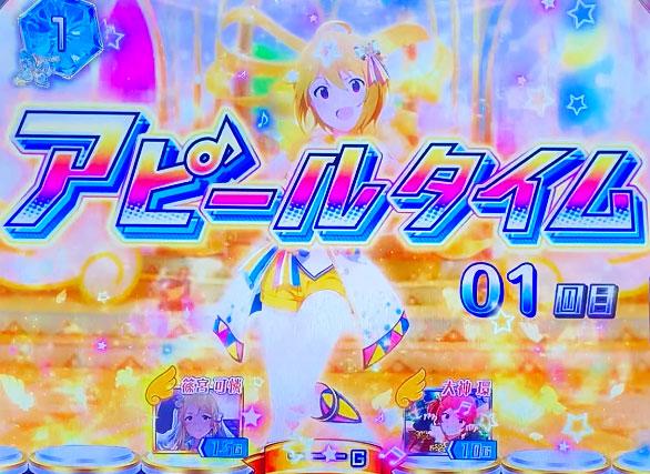 パチスロ アイドルマスター ミリオンライブ!のMB「アピールタイム」の突入画面