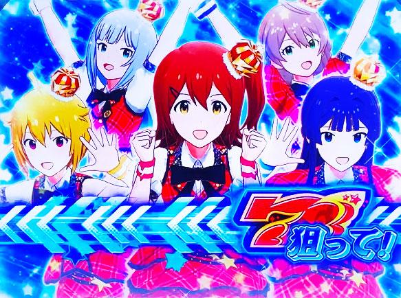 パチスロ アイドルマスター ミリオンライブ!の青カットインの画面