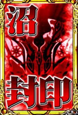 回胴黙示録カイジ~沼~の赤アイコン