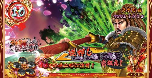 花の慶次~武威のカットイン