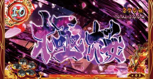 花の慶次~武威の極桜ステージ