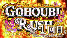 パチスロラブ嬢2のGOHOUBIRUSHの開始画面