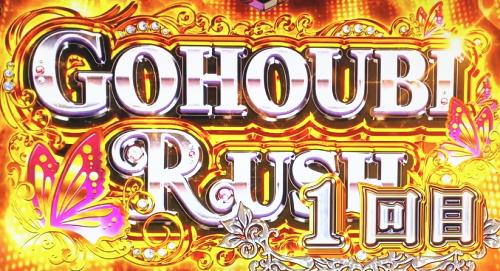 パチスロラブ嬢2プラスのご褒美RUSH