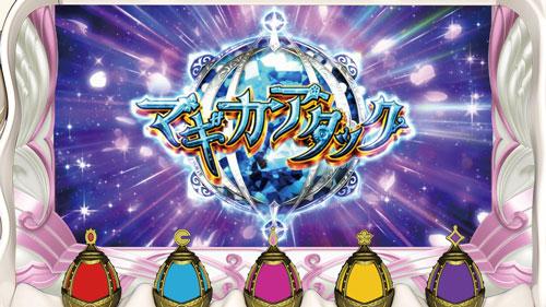 SLOT劇場版 魔法少女まどか☆マギカ[前編]始まりの物語/[後編]永遠の物語のマギカアタック「青」