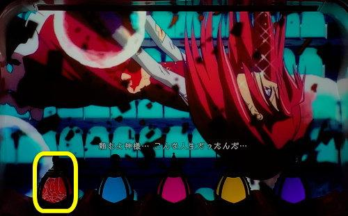 SLOT劇場版 魔法少女まどか☆マギカ[前編]始まりの物語/[後編]永遠の物語のソウルジェムにヒビが入る画像