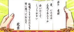 いろはに愛姫の手紙演出の画像