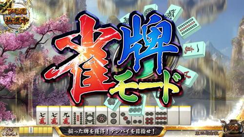 麻雀格闘倶楽部 真の「雀牌モード」の画像