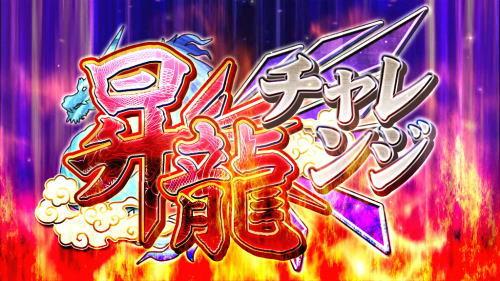 麻雀格闘倶楽部 真の「昇龍チャレンジ」画像