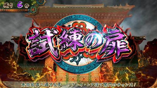 麻雀格闘倶楽部 真の「試練の扉」の画像