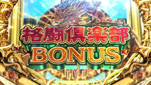 麻雀格闘倶楽部 真の「格闘俱楽部BONUS(ファイトクラブボーナス)」の画像