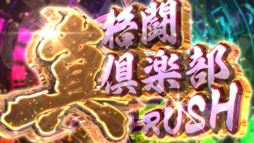麻雀格闘倶楽部 真のAT「真 格闘俱楽部RUSH」の突入時の画像