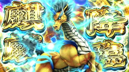 麻雀格闘倶楽部 真の最強特化ゾーン「麒麟降臨」の画像