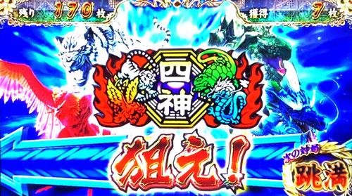 麻雀格闘倶楽部 真の「四神図柄カットイン」の画像
