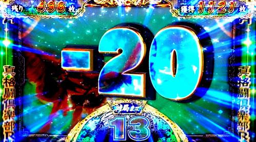 麻雀格闘倶楽部 真の「カウンター減算」の画像