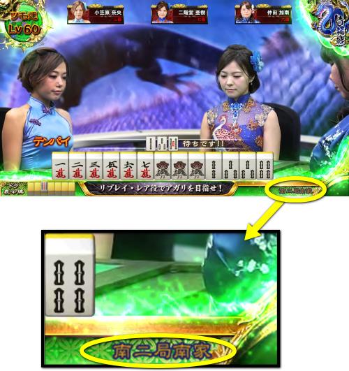 麻雀格闘倶楽部 真の局数による偶奇示唆の画像