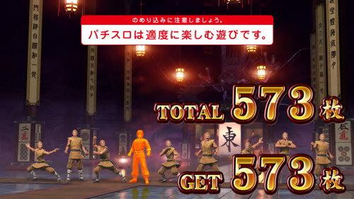 麻雀格闘倶楽部 真のボーナス終了画面(オレンジマン)
