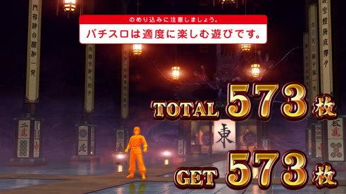 麻雀格闘倶楽部 真のボーナス終了画面(オレンジマン+舎弟たち)