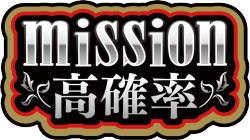 探偵オペラ ミルキィホームズ 1/2の奇跡のミッション高確率