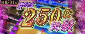 パチスロ〈物語〉シリーズ セカンドシーズンのAT【倖時間SS】中の獲得枚数表示の画像