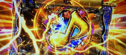 政宗3の「竜珠」開放時の恩恵の画像