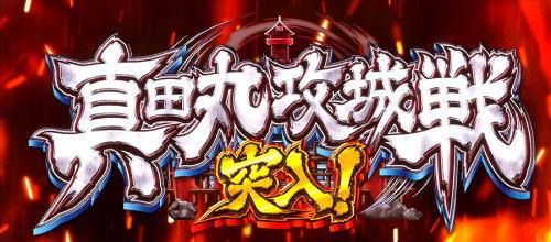 政宗3の「真田丸攻城戦」の突入画面