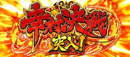 政宗3のAT「幸村決戦」の突入画面