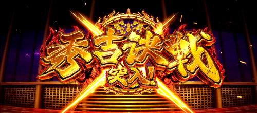 政宗3の「秀吉決戦」の突入画面