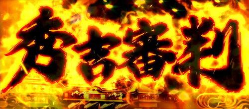 政宗3の「秀吉審判」の突入画面