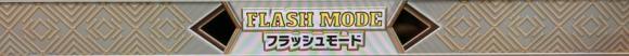ニューパルサーSPⅢのフラッシュモード