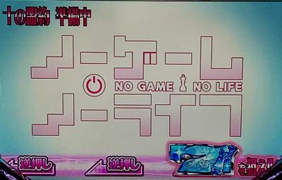 ノーゲーム・ノーライフ THE SLOTのロングフリーズ待機画面